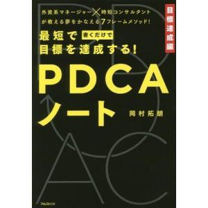誰も教えてくれなかった正しい努力の回し方。1冊のノートでできる、目標から逆算するPDCA。