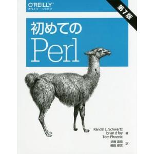 ※ゆうメール利用不可※1993年の第1版の発刊以来、多くのPerlユーザに読まれ、Perl入門書の定...