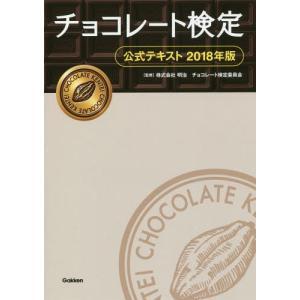 株式会社明治は、明治グループ100周年と明治ミルクチョコレート90周年の記念として、2016年よりチ...