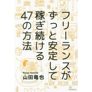 フリーランスがずっと安定して稼ぎ続ける47の方法/山田竜也/著
