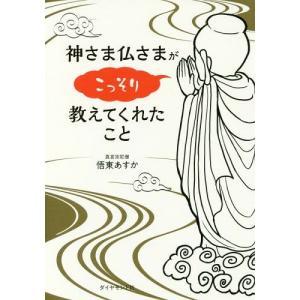あなたの願いが届く祈り方、神仏の言葉の見分け方、迷った時に質問する方法、苦しい時にすべきこと、神仏ご...