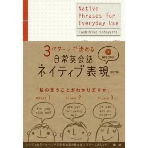 CDブック 日常英会話ネイティブ表 改訂 (3パターンで決める)/小林敏彦/著
