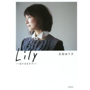 【送料無料選択可】Lily 日々のカケラ/石田ゆり子/著...