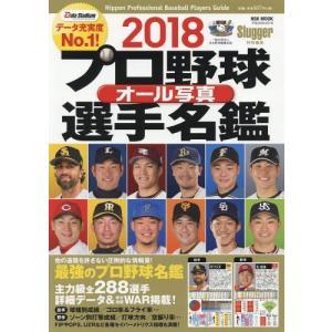 プロ野球オール写真選手名鑑 2018 (NSKムック)/日本スポーツ企画出版社(単行本・ムック)|neowing