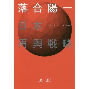 [本/雑誌]/日本再興戦略 (NewsPicks)/落合陽一/著