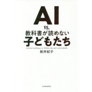 AI vs.教科書が読めない子どもたち/新井紀子/著