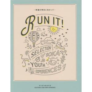 [本/雑誌]/RUN IT! 笑顔の明日に向かって 青年部体験談特集/創価学会青年部「RUNIT!」製作委員会/編