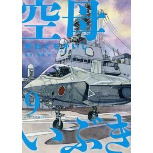 [本/雑誌]/空母いぶき 9 (ビッグコミックス)/かわぐちかいじ/著 惠谷治/著(コミックス)