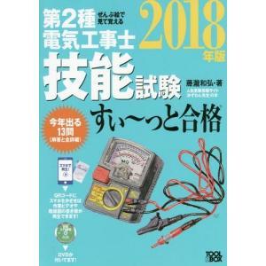 第2種電気工事士技能試験すい〜っと合格 ぜんぶ...の関連商品3