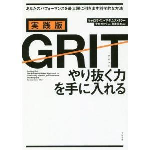 実践版GRITやり抜く力を手に入れる あなたのパフォーマンスを最大限に引き出す科学的な方法 / 原タ...