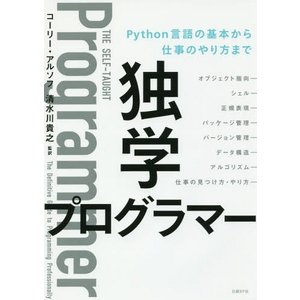 【ゆうメール利用不可】独学プログラマー Python言語の基本から仕事のやり方まで / 原タイトル:...