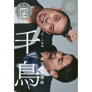 クイック・ジャパン vol.136 【表紙】 ...の関連商品7
