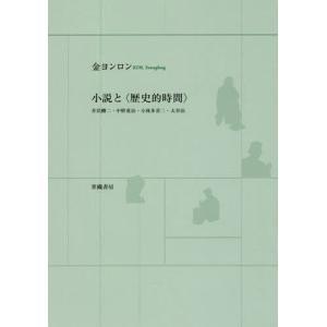 小説と〈歴史的時間〉 井伏鱒二・中野重治・小林多喜二・太宰治 金ヨンロン 著の商品画像|ナビ
