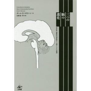 【ゆうメール利用不可】三つの脳の進化/ポール・D・マクリーン/著 法橋登/編訳・解説
