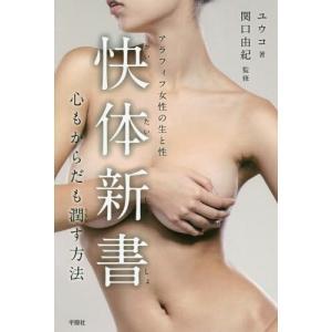 快体新書 心もからだも潤す方法 アラフィフ女性の生と性/ユウコ/著 関口由紀/監修