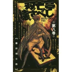双亡亭壊すべし 8 (少年サンデーコミックス)/藤田和日郎/著(コミックス)