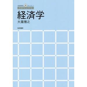 経済学 アカデミックナビ 大瀧雅...