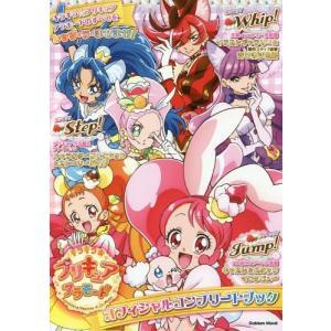 「キラキラ☆プリキュアアラモード」のビジュアルが満載のオフィシャルガイドブック。全話ストーリーガイド...