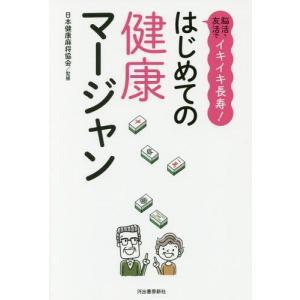 はじめての健康マージャン 脳活・友活でイキイキ長寿!/日本健康麻将協会/監修