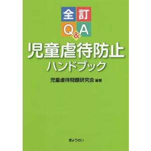【送料無料選択可】[本/雑誌]/Q&A児童虐待防止ハンドブック/児童虐待問題研究会/編著 neowing