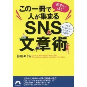 この一冊で面白いほど人が集まるSNS文章術 (青春文庫)/前田めぐる/著|neowing