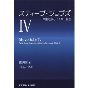 スティーブ・ジョブズ 4 脇英世 著の商品画像|ナビ