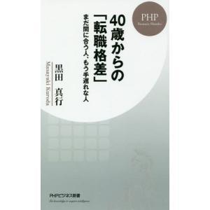 40歳からの「転職格差」 まだ間に合う人、もう手遅れな人 (PHPビジネス新書)/黒田真行/著