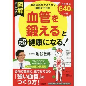 自宅で簡単に、誰でもできる「強い血管」のつくり方!血管の老化が引き起こす病気・症状を防ぎ、「百歳まで...