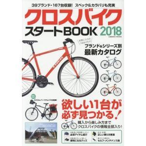 '18 クロスバイクスタートBOOK (COSMIC)/コスミック出版