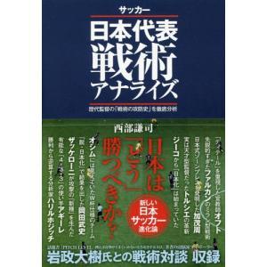 【送料無料選択可】サッカー日本代表戦術アナライズ 歴代監督の「戦術の攻防史」を徹底分析/西部謙司/著|neowing