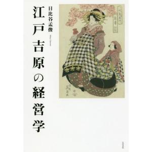※ゆうメール利用不可※多様な文化を内包する江戸の遊里・吉原。本書は従来の研究が進められてきた文化的側...