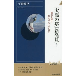 「太陽の塔」新発見! (青春新書INTELLIGENCE)/平野暁臣/著