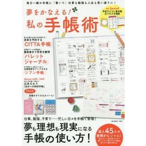 夢をかなえる!私の手帳術 (e-MOOK)/宝島社