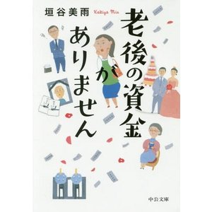 「老後は安泰」のはずだったのに!後藤篤子は悩んでいた。娘の派手婚、舅の葬式、姑の生活費...しっかり...