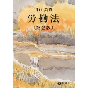 【ゆうメール利用不可】労働法 第2版/川口美貴/著