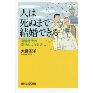 人は死ぬまで結婚できる 晩婚時代の幸せのつかみ方 講談社+α新書 大宮冬洋 著 の商品画像|ナビ