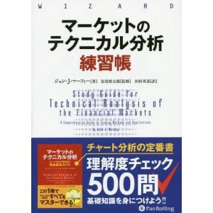 【ゆうメール利用不可】マーケットのテクニカル分析練習帳 / 原タイトル:Study Guide fo...
