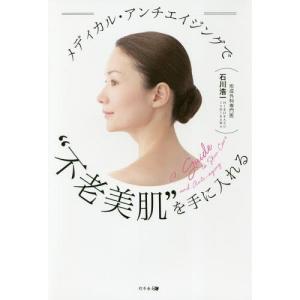 """メディカル・アンチエイジングで""""不老美肌""""を手に入れる/石川浩一/著"""