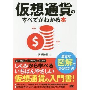 仮想通貨のすべてがわかる本 豊富な図解でまるわかり!/高橋諒哲/著