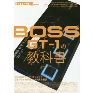 BOSS GT-1の教科書 (SHINKO MUSIC MOOK)/中野豊/解説