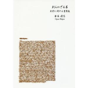 """「哲学的散文詩」の形式を主体にして表現された創作に関する書簡集。作家として歩み始めた或る若き""""読者""""..."""