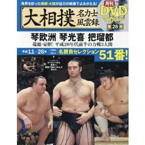 大相撲名力士風雲録 28 DVD付 分冊百科シリーズ ベースボール・マガジン社の商品画像 ナビ