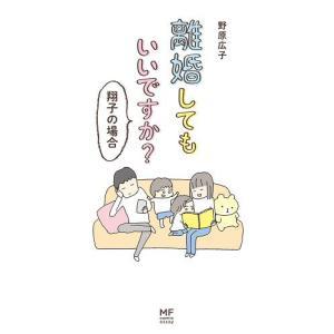 離婚してもいいですか? 翔子の場合 (メディアファクトリーのコミックエッセイ)/野原広子/著(単行本...