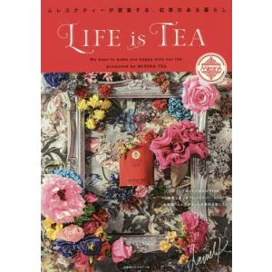 LIFE is TEA ムレスナティーが提案する、紅茶のある暮らし/京阪神エルマガジン社