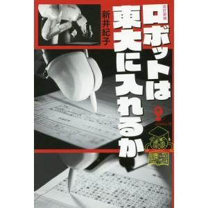 ロボットは東大に入れるか 改訂新版 (よりみちパン!セ)/新井紀子/著