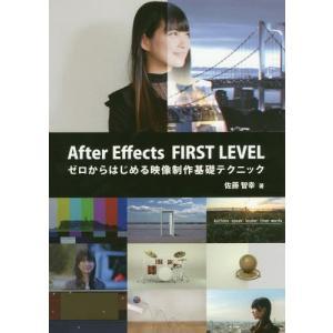 [本/雑誌]/After Effects FIRST LEVEL ゼロからはじめる映像制作基礎テクニ...