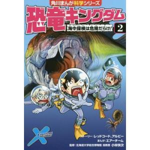 恐竜キングダム 2 (角川まんが科学シリーズ)/レッドコード/ストーリー アルビー/ストーリー エア...