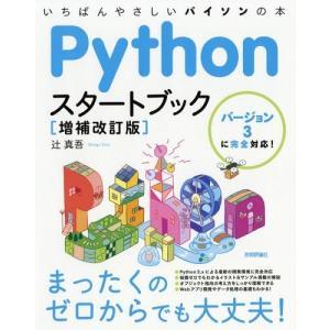 【ゆうメール利用不可】Pythonスタートブック いちばんやさしいパイソンの本/辻真吾/著