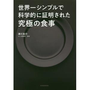 [本/雑誌]/世界一シンプルで科学的に証明された究極の食事/津川友介/著