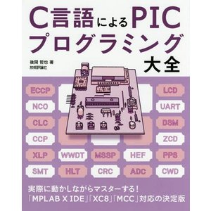 【ゆうメール利用不可】C言語によるPICプログラミング大全/後閑哲也/著